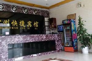 滑县中州快捷宾馆