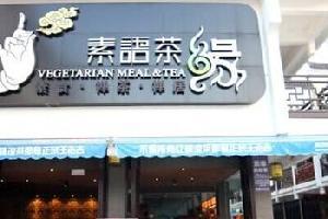 衡阳南岳素语茶缘酒店