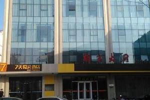 7天阳光连锁酒店(平山中山路店)