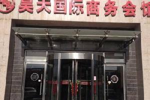大同县昊天商务酒店