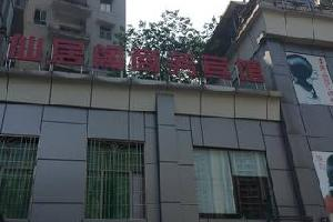 永川仙居阁商务宾馆
