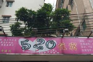 珠海宁堂友缘520青年公寓