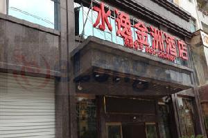 清镇水逸金洲酒店