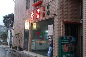 珠海香橙公寓(宁堂村店)