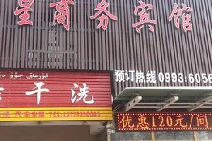 沙湾县七星商务宾馆