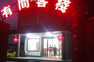 杭州萧山机场有间客栈