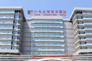 绵阳科发会展商务酒店