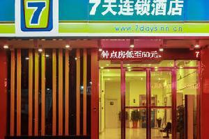 7天连锁酒店(湘潭市政府店)