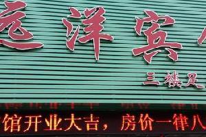 湛江远洋宾馆