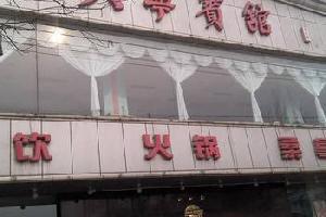 吕梁交城县人民政府天宁宾馆