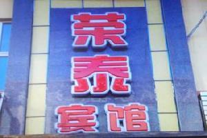 荣泰商务宾馆