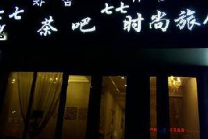 汪清七七时尚旅馆