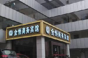 永川全恒商务宾馆