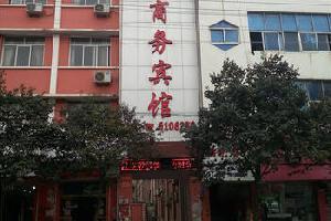罗山鑫新商务宾馆