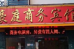 柳州豪庭商务宾馆