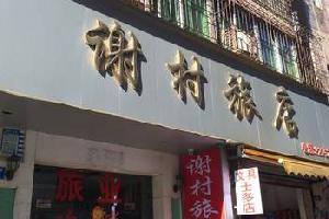 湛江谢村旅店