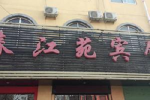 运城春江苑宾馆