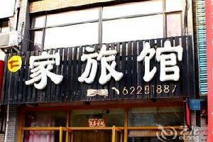沈阳仁家旅馆