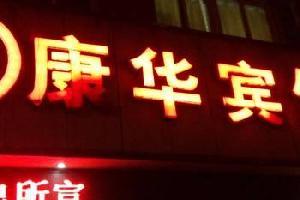 旬阳康华宾馆