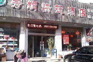 玉田县秀娟快捷酒店