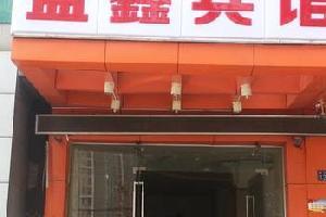 武汉盛鑫宾馆