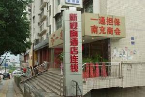 新视窗连锁酒店(益通店)