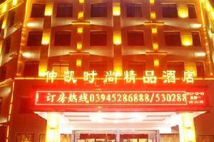 沈丘仲凯时尚精品酒店
