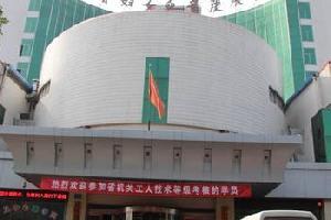 山西省妇女儿童发展中心宾馆