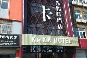 阜阳卡卡时尚假日酒店