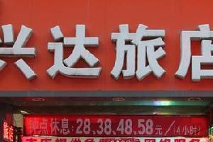 阳泉兴达旅店