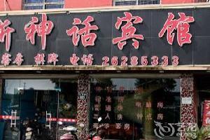 宁波新神话宾馆