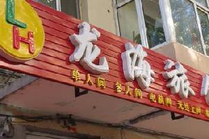 哈尔滨龙海快捷旅馆