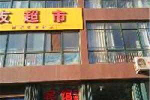 潍坊中海宾馆