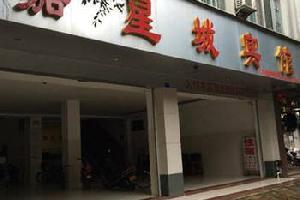 南宁隆安嘉星城酒店