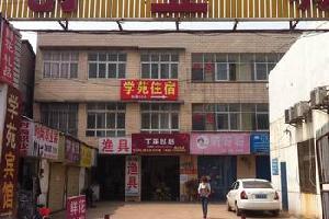 武汉学苑宾馆 (长江工商学院店)