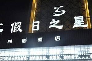 焦作假日之星时尚酒店