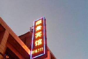 延川顺景宾馆
