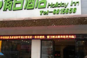 南宁武鸣假日酒店