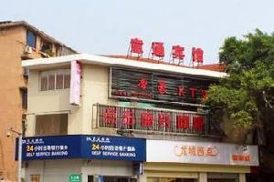柳州意通宾馆