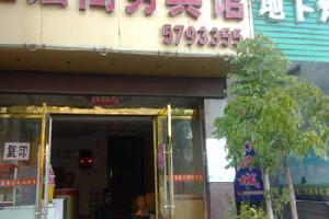 石城廷宏商务宾馆