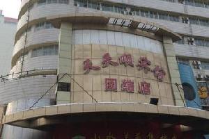 天天顺宾馆(团结店)