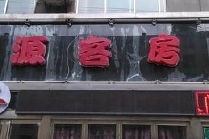 延安广源宾馆