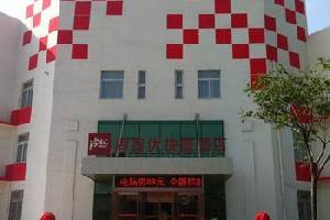 尚客优快捷酒店(鹤壁黄河路店)