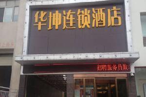 运城华坤连锁酒店