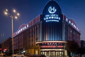 株洲红枝叶假日酒店