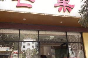 乐业芒果酒店(百色)