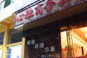 阆中心雅商务宾馆