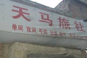 华县天马旅社