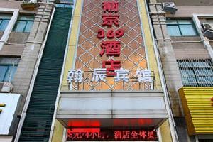 葡京369酒店(勤业店)
