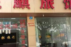 象州东麒旅馆
